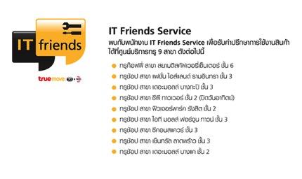 TrueMove H IT Friends Service