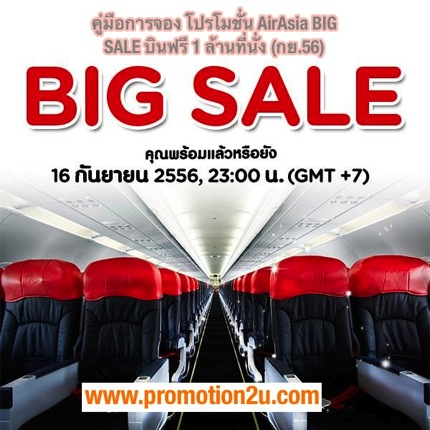 Guide Book Promotion AirAsia BIG SALE 1 Million Free Seats [Sep.2013]