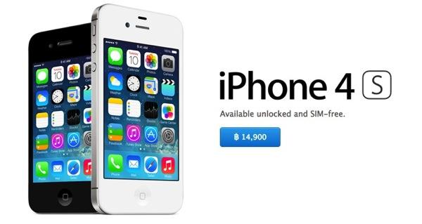 iphone 4s 8gb 14900 price