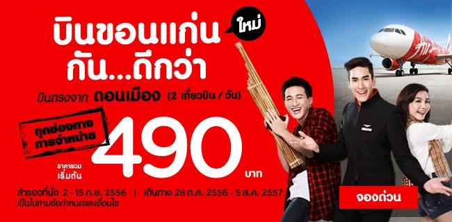 promotion-airasia-fly-to-khonkaen-starte