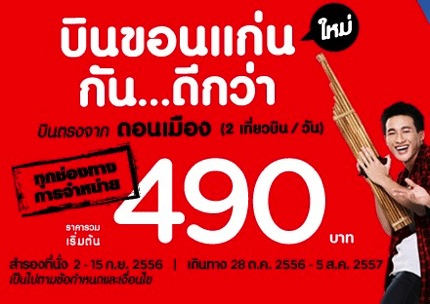 Promotion Airasia Fly to Khonkaen Started Only 490.-
