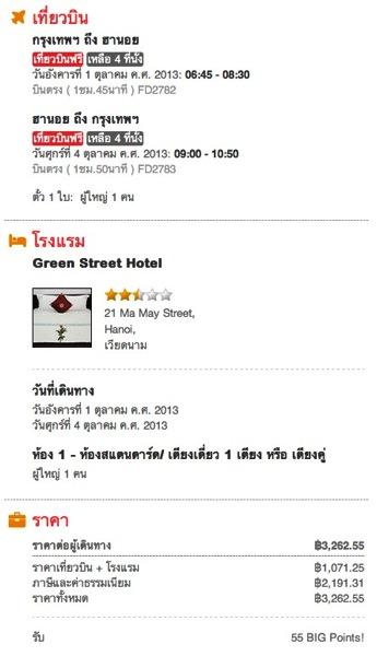 โปรโมชั่น AirAsia GO จองโรงแรมได้บินฟรี! ทริปฮานอย เดือนตค.56