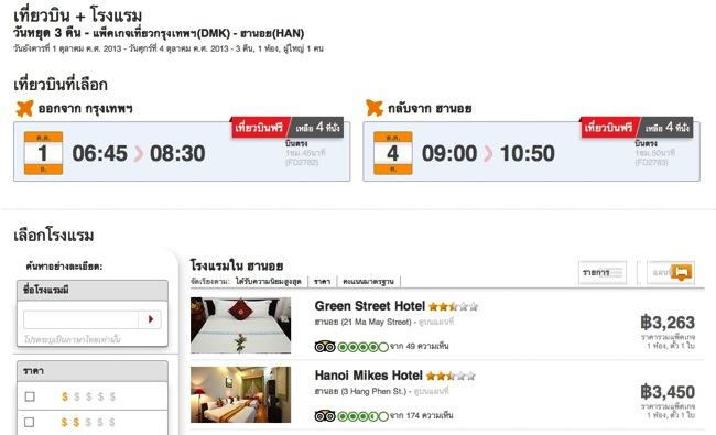 โปรโมชั่น AirAsia GO จองโรงแรมได้บินฟรี! เส้นทางฮานอย