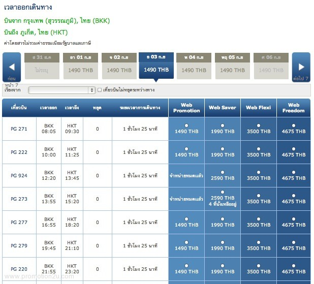 ราคาโปรโมชั่นเส้นทางบิน BKK - HKT โปรโมชั่นบางกอกแอร์ จองปุ๊บ บินปั๊บ