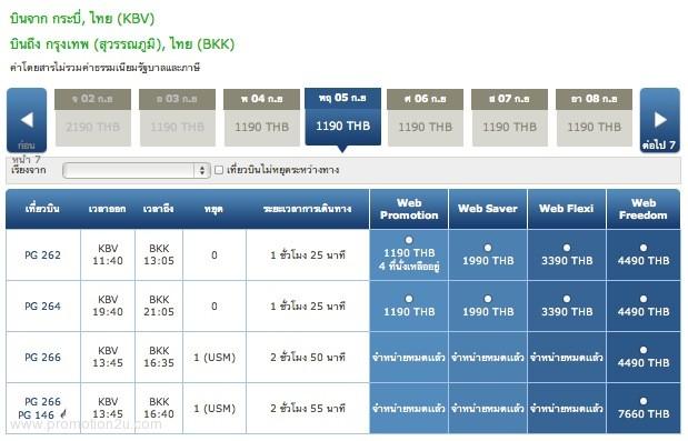 ราคาโปรโมชั่นเส้นทางบิน BKK - KBV โปรโมชั่นบางกอกแอร์ จองปุ๊บ บินปั๊บ