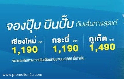 Promotion Bangkok Airways September Save Fares 2013 fly Domestic Started 1,190.-