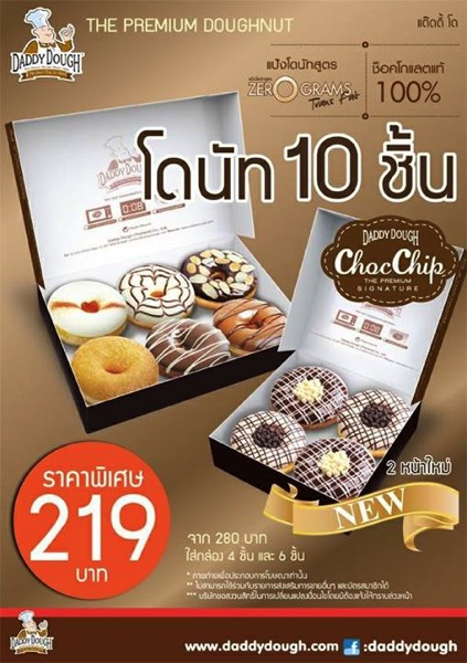 Promotion Daddy Dough Buy 10 Only 219.- [Sep.2013]