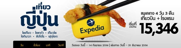 โปรโมชั่น Expedia เที่ยวญี่ปุ่น 4 วัน 3 คืน เริ่มต้น 15,346.- (กย.56)