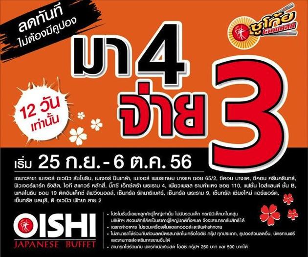 โปรโมชั่น Oishi Buffet ซูโก้ย โซ๊ยแหลก มา 4 จ่าย 3