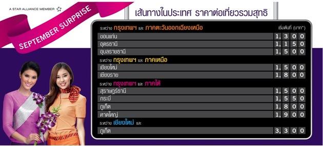 โปรโมชั่นการบินไทย September Surprise บินในประเทศราคาพิเศษ