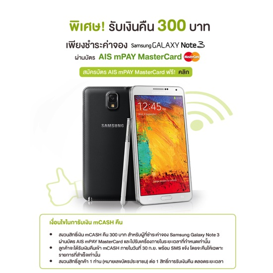 with Promotion AIS Samsung Galaxy Note 3 Pre-Booking AIS mPAY Rabbit