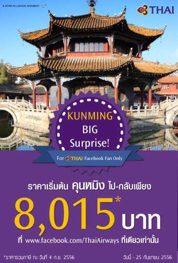 Promotion Thai Airways Kunming Big Surprise Started 8,015.-