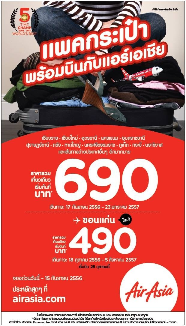Promotion Airasia 2013 Pack N Go Started 690.-