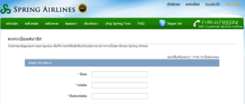 How To Subscribe Spring Airlines Email Newsletter P01