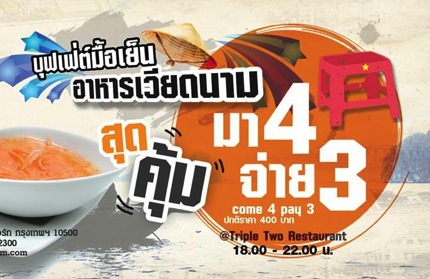 Promotion 222 Triple Two Buffet Vietnam come 4 pay 3 for Promotion2U [2013]