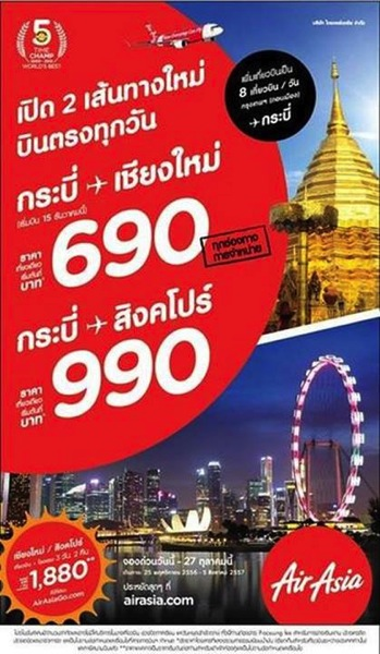 Promotion AirAsia New Route Krabi - ChiangMai / Krabi - Singapore Start from 690.-