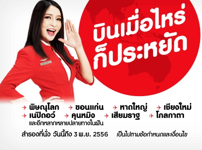 Promotion Airasia 2013 Fly with Airasia and Save Started 690.-