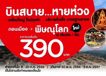 Promotion Airasia 2013 New Route Fly to Pisanulok Started 390.-