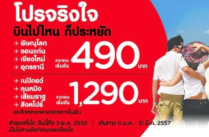 Promotion Airasia 2013 The Real Deal! Started 490.-