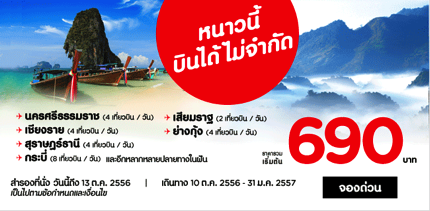 Promotion Airasia 2013 This Winter It's Time to fly Started 690.-