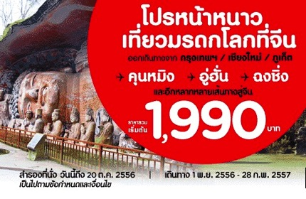 Promotion Airasia 2013 Winter Plans Enjoy Low fares Started 690.-