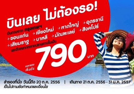 Promotion Airasia 2013 Year End Holiday! Started 790.-