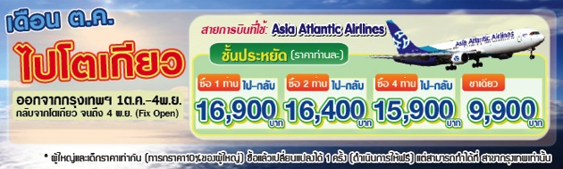 Promotion Asia Atlantic Airlines by HIS Tours Return Flights to JAPAN Sep-Nov.2013
