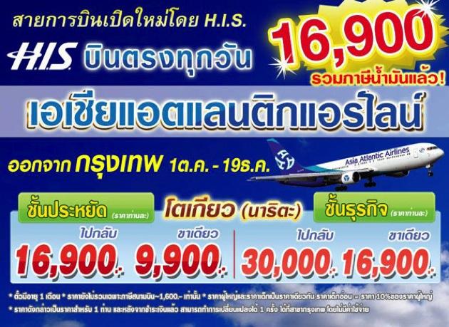 โปรโมชั่นตั๋วเครื่องบิน Asia Atlantic Airlines บินตรงญี่ปุ่นไปกลับ 18,xxx.-