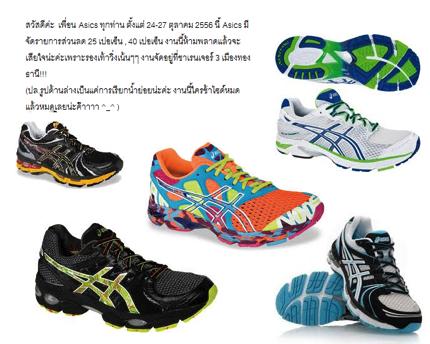 Promotion AsicS Sale 25-40% off @ IMPACT Muang Thongtani