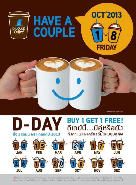 โปรโมชั่น BlueCup Coffee D-Day กาแฟและเครื่องดื่มบลูคัพจาก S&P ซื้อ 1 แถม 1 (18ตค.56)