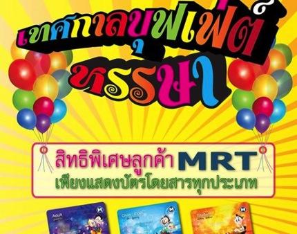 Promotion Buffet Come 4 Pay 3 @ Kokhun Ponyangkam Kasetnawamin