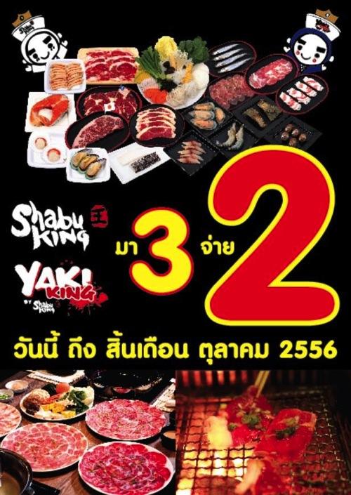 โปรโมชั่นบุฟเฟ่ต์ Shabu King & Yaki King มา 3 จ่าย 2 @ ธัญญะศรีนครินทร์