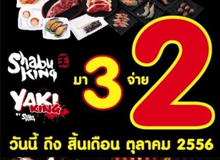 Promotion Buffet Shabu King & Yaki King Come 3 Pay 2 @ Thanya Srinakarin