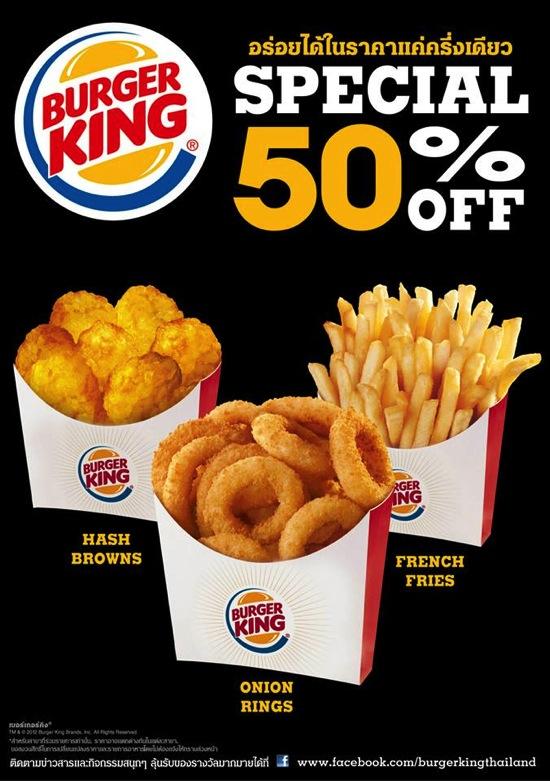 โปรโมชั่น Burger King Hash Browns, French fries และ Onion Rings ลด 50% (พค.55)