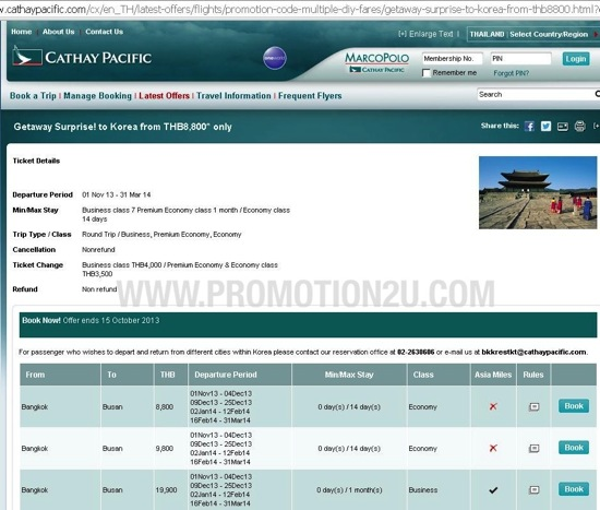 โปรโมชั่น Cathay Pacific Getaway Surprise! Korea บินเกาหลีช่วงไฮซีซั่นไป-กลับ เริ่มต้น 14,300.-