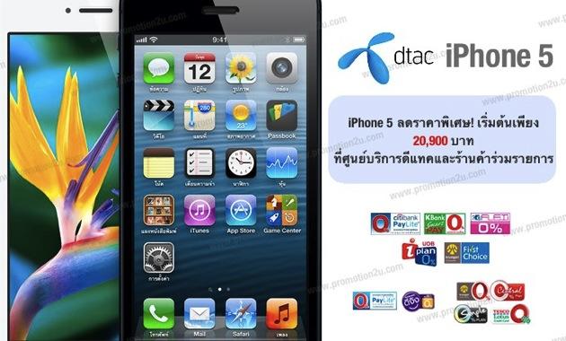 โปรโมชั่น DTAC iPhone 5 ลดราคา 3,655 - 4,000 THB.