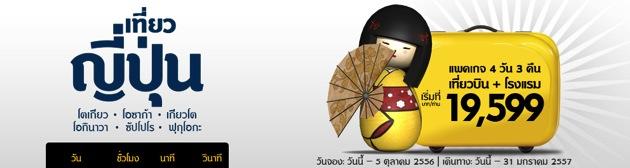 โปรโมชั่น Expedia Japan 5 Day Sale แพ็คเกจเที่ยวญี่ปุ่น 4 วัน 3 คืน เริ่มต้น 11,953.-
