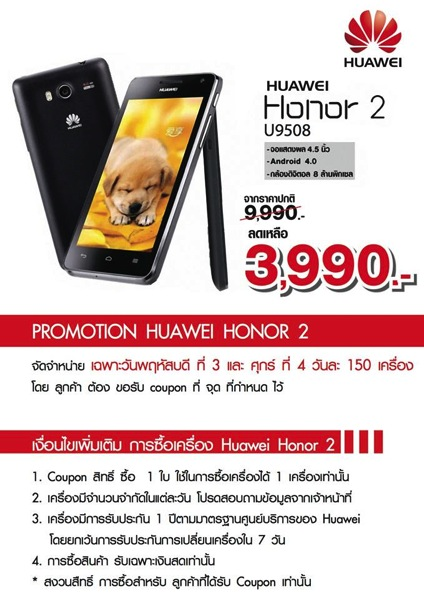 โปรโมชั่น Huawei Honor 2 ราคาพิเศษ 3,990.- ในงาน Thailand Mobile Expo 2013 Showcase