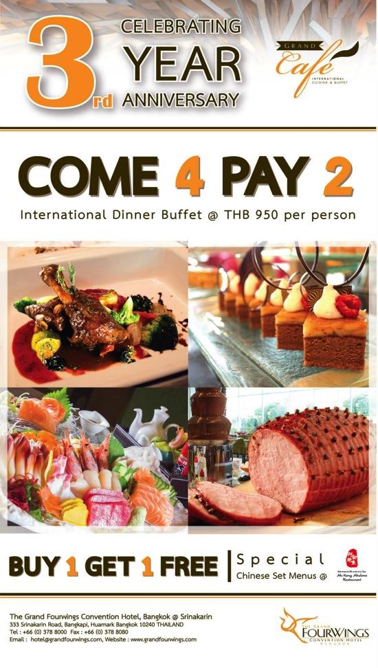 โปรโมชั่นบุฟเฟ่ต์มื้อค่ำมา 4 จ่าย 2 ที่ห้องอาหารแกรนด์ คาเฟ่ ฉลองครบรอบ 3 ปีโรงแรมเดอะแกรนด์ โฟร์วิงส์