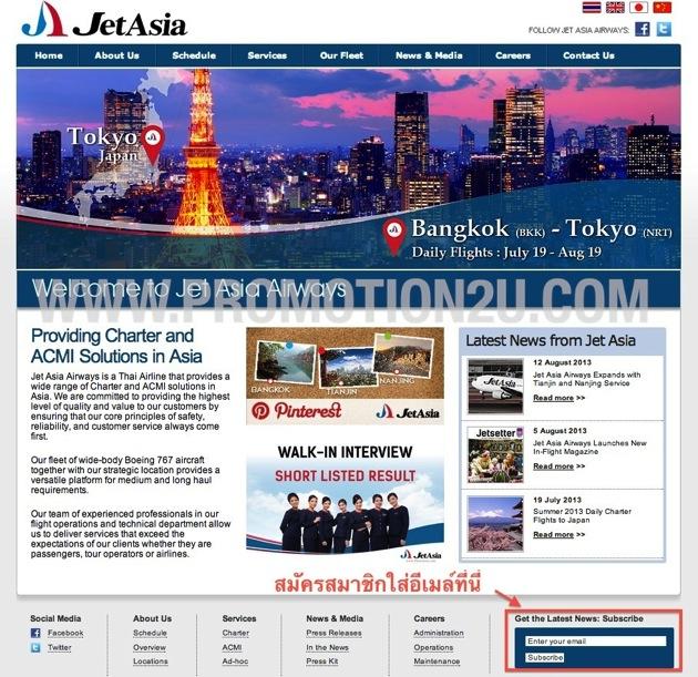 โปรโมชั่น JetAsia Airways บินญี่ปุ่นไป-กลับ 7,555.- (รวมทุกอย่างแล้ว)