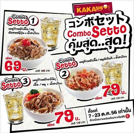 Promotion Kakashi Combo Setto