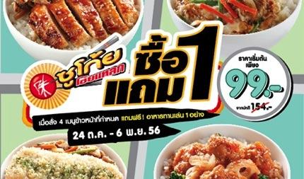 Promotion Kakashi Sukoi Soilakk Buy 1 Get 1 Free [Oct.-Nov.2013]