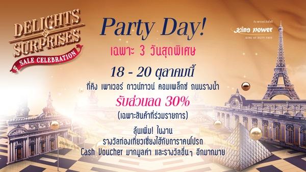 โปรโมชั่น King Power Party Day 2013 ลดสูงสุด 30% ที่คิง เพาเวอร์ ดาวน์ทาวน์ คอมเพล็กซ์ ถนนรางน้ำ