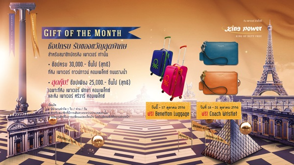 Promotion King Power Party Day 2013 Surprises Gift of the Month