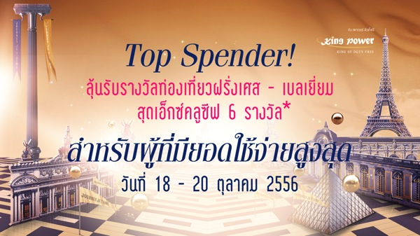 Promotion King Power Party Day 2013 Top Spender