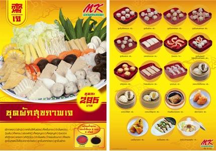Promotion MK Restaurant Vegetarian Set