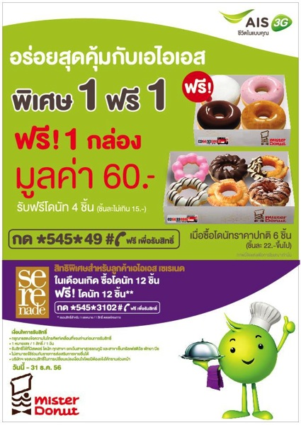 Promotion Mister Donut Buy 6 Get 4 Free with AIS Privilege