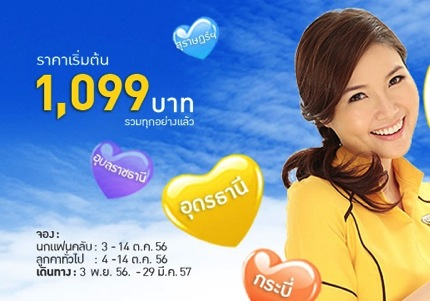 Promotion Nokair 2013 Promo Travel Lover Starting at 1,099.- [All Inclusive]