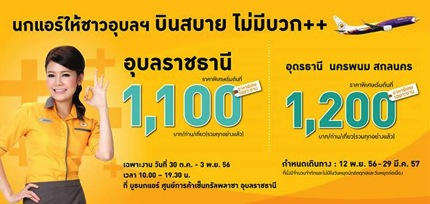 Promotion Nokair 2013 at Central Plaza Ubonratchathani Started 1,100.- All Inclusive