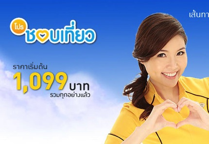 Promotion Nokair travel Lover Starting Price 1,099.- [All Inclusive]
